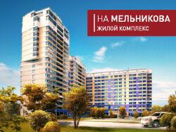 Жилой квартал бизнес-класса «На Мельникова»